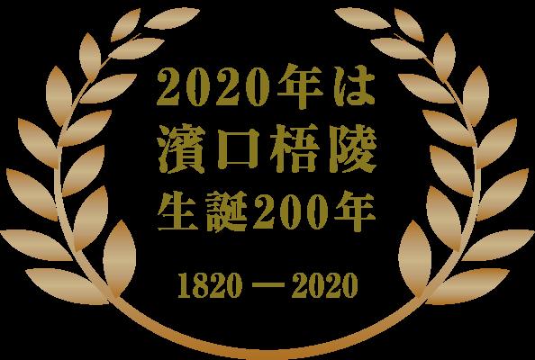 2020年は濱口梧陵生誕200年 1820-2020