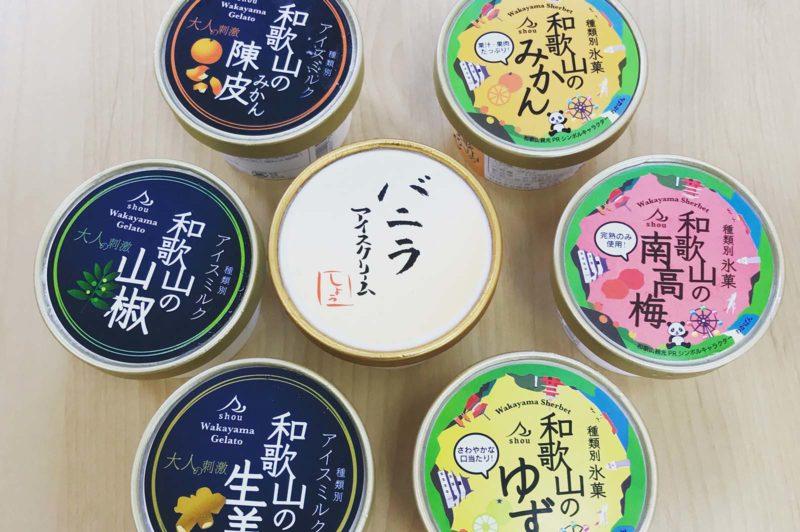 地元食材を使用したソフトクリーム・アイスクリーム